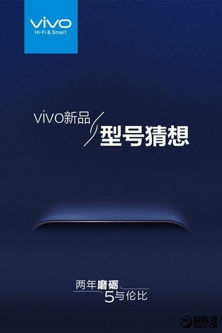 Vivo Xplay 5 получит изогнутый с двух сторон дисплей – фото 1