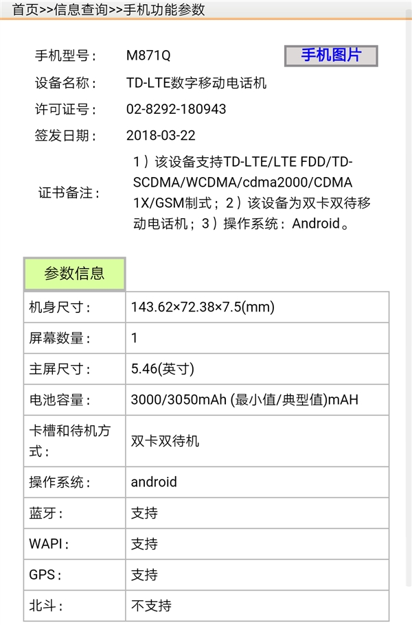 Серия Meizu 15: изображения и характеристики с сайта TENAA – фото 3