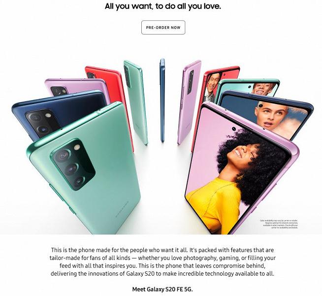 Характеристики Samsung Galaxy S20 Fan Edition подтверждены – фото 2