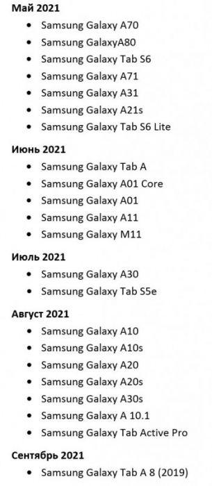 Samsung рассказала кому и когда ждать обновления до Android 11 – фото 2