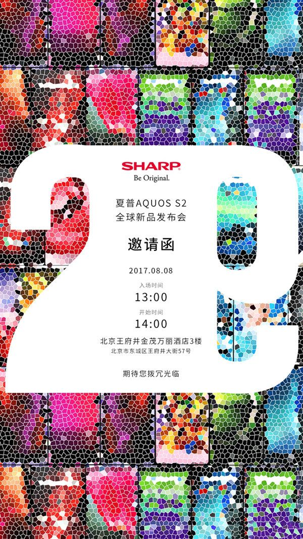 Полностью безрамочный Sharp AQUOS S2 с 4К дисплеем представят 8 августа – фото 2