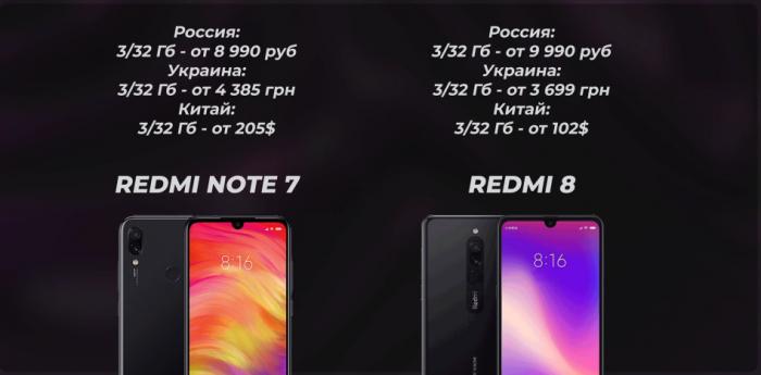 Сравнение Redmi Note 7 и Redmi 8