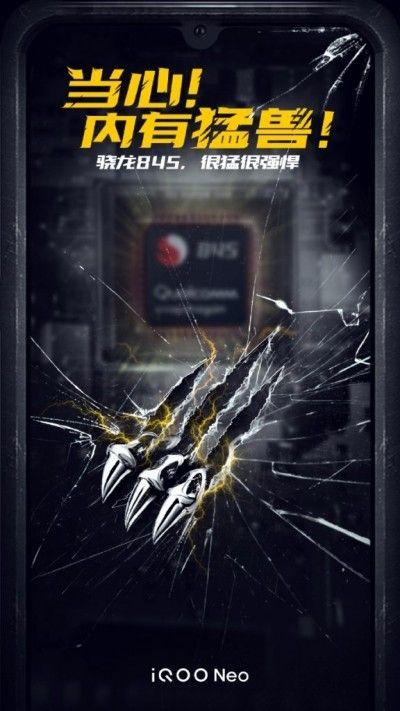 iQOO Neo получит чип Snapdragon 845 и емкую батарейку – фото 1