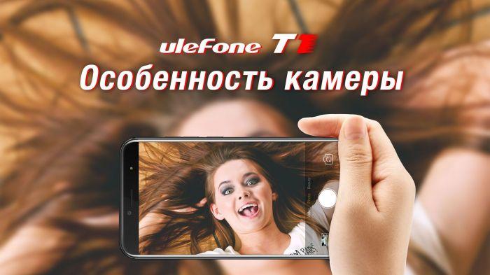 Видео: как снимает двойная камера Ulefone T1 – фото 1