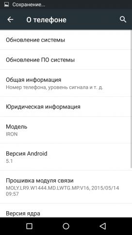 umi_iron_skrinshot_interfeysa_120