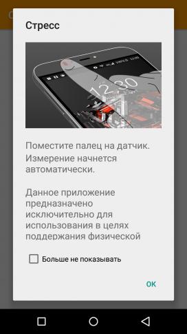 umi_iron_skrinshot_interfeysa_17