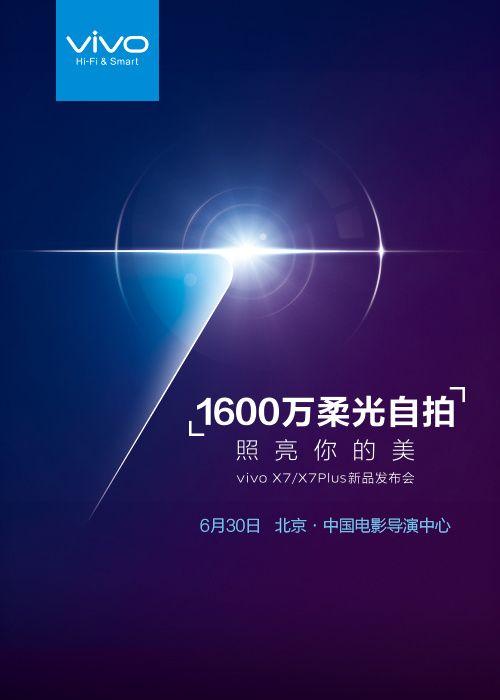 Vivo X7: в сеть выложили фото лицевой панели селфи-смартфона – фото 1