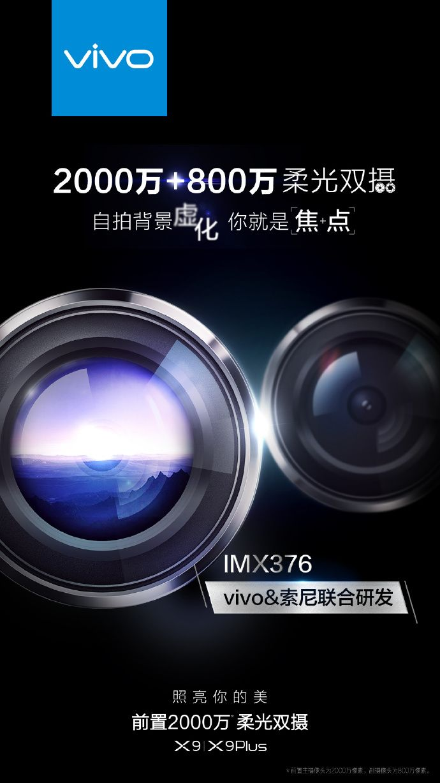 Vivo X9 и X9 Plus оснастят 20 Мп сенсором Sony IMX 376 – фото 1