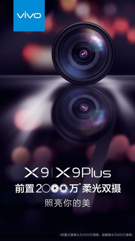 Очередной тизер подтвердил две селфи-камеры у Vivo X9 и X9 Plus – фото 1