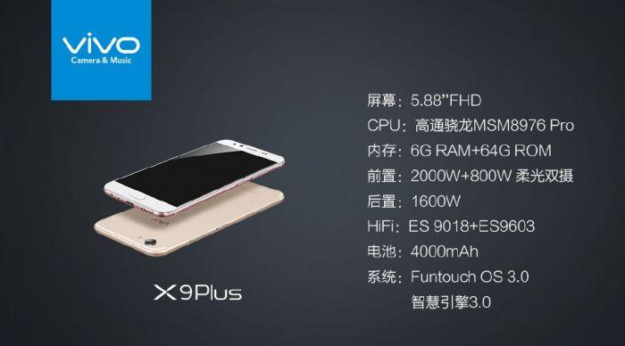 Дебютировали селфифоны Vivo X9 и X9 Plus с двумя фронтальными камерами – фото 1
