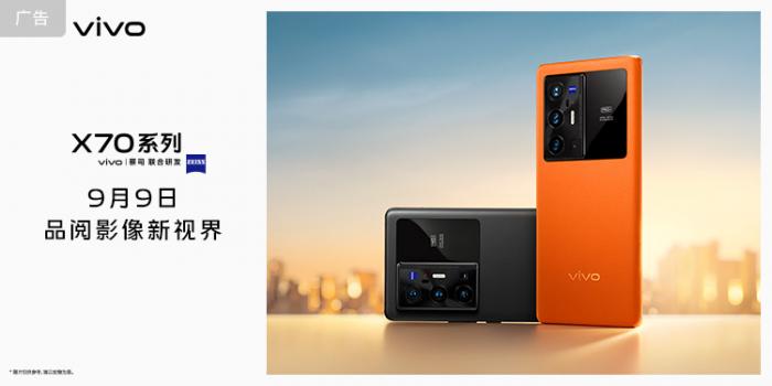 Названа дата анонса серии Vivo X70 и топовую модель линейки показали на видео – фото 1