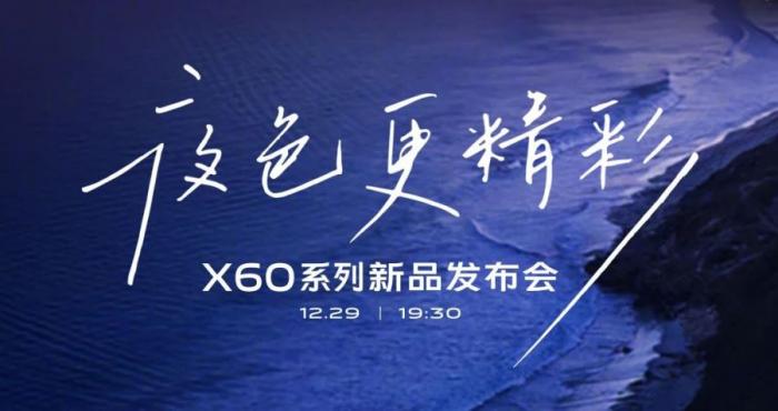 Рекламный постер Vivo X60