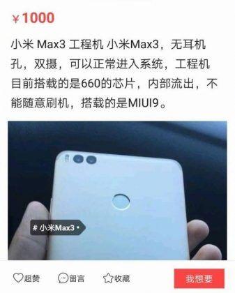 Китайцы опубликовали фото Xiaomi Mi Max 3 – фото 2