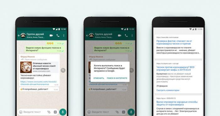 WhatsApp поможет проверить фейковую информацию прямо внутри приложения – фото 2