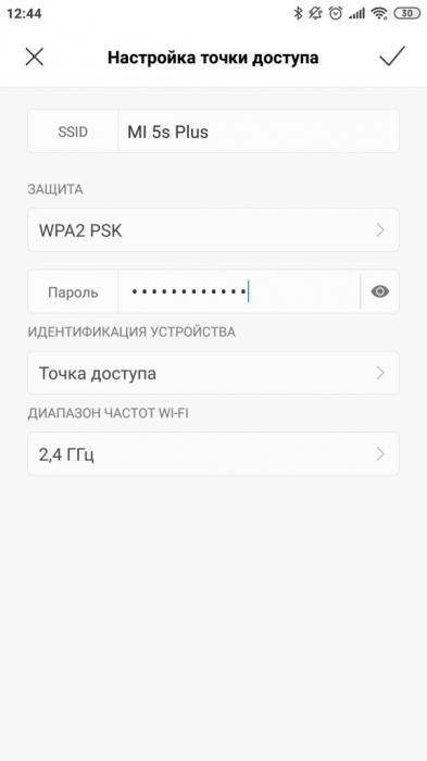 Xiaomi MIUI точка
