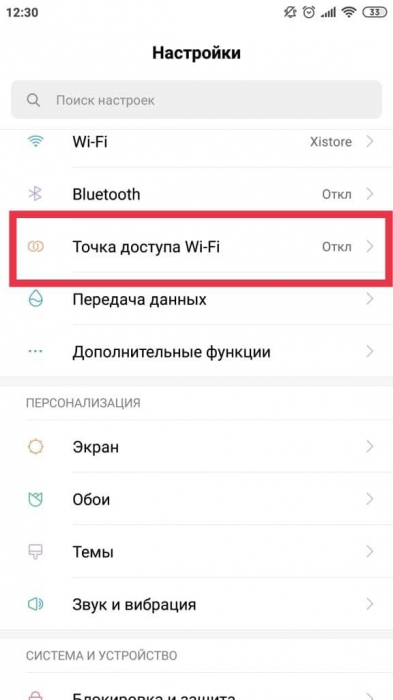 точка доступа Xiaomi