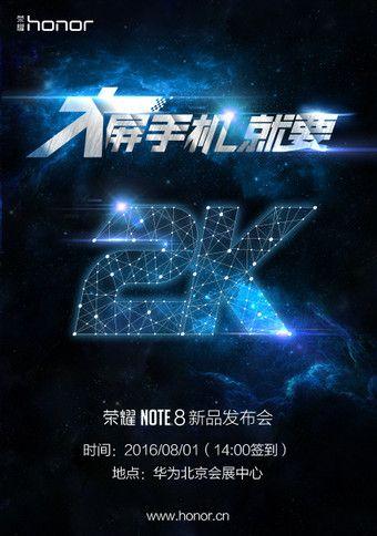 Фаблет Honor Note 8 с 6,6-дюймовым дисплеем представят  1 августа – фото 1