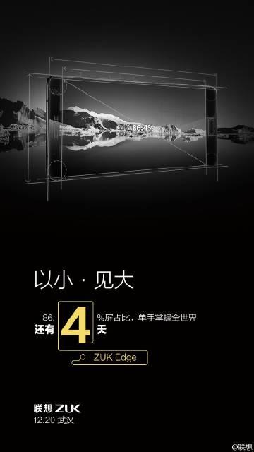 ZUK Edge предложит площадь дисплея 86,4% лицевой поверхности – фото 1