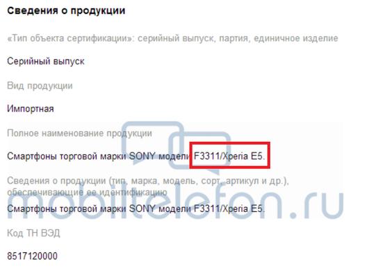 Sony Xperia E5 (F3311) может выйти на российский рынок – фото 1