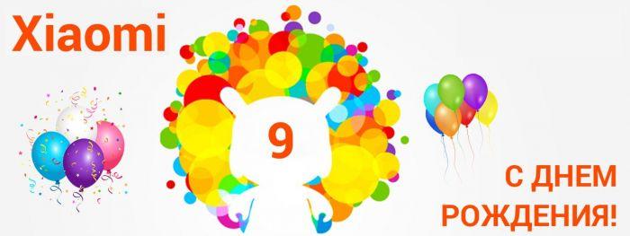 День Рождения Xiaomi – фото 1
