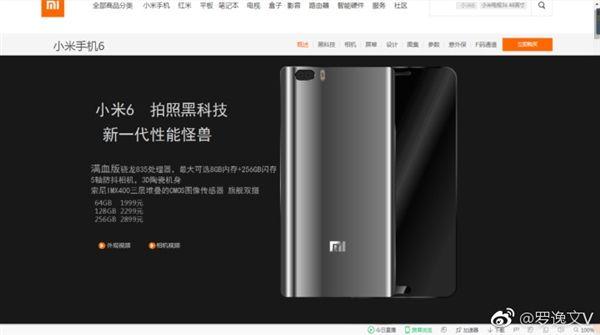 Рендеры демонстрируют дизайн Xiaomi Mi6 – фото 2