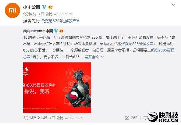 Snapdragon 835 представлен в Поднебесной. Xiaomi откроет счет китайским флагманам с ним на борту – фото 3
