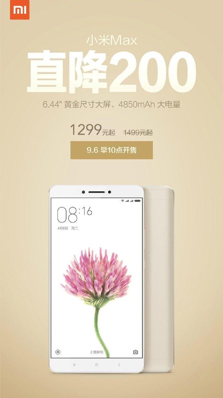 Xiaomi Mi Max официально стал дешевле – фото 1