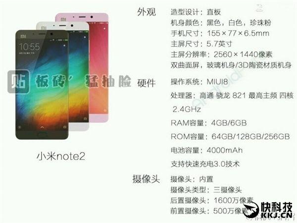 Xiaomi Mi Note 2: на свет извлечены снимки и подробности о смартфоне – фото 5