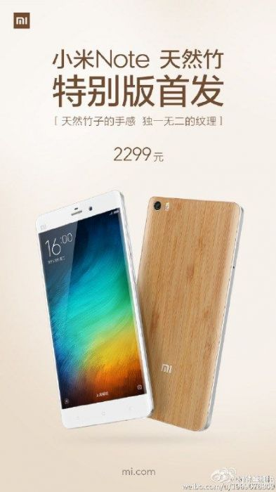xiaomi-mi-note-bamboo-style-1