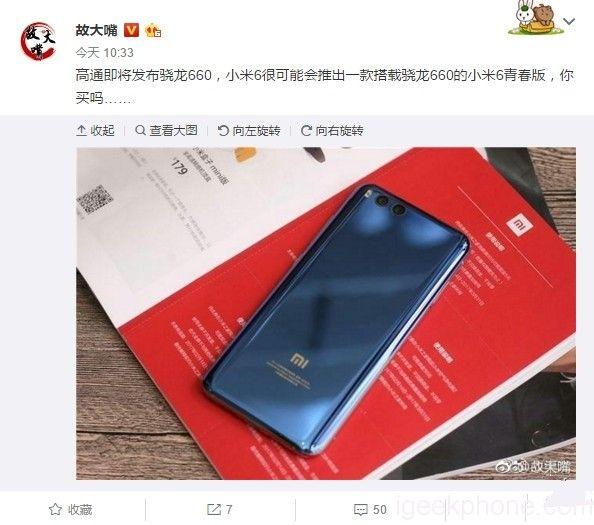Xiaomi готовит Mi6 Lite с чипом Snapdragon 660 – фото 2