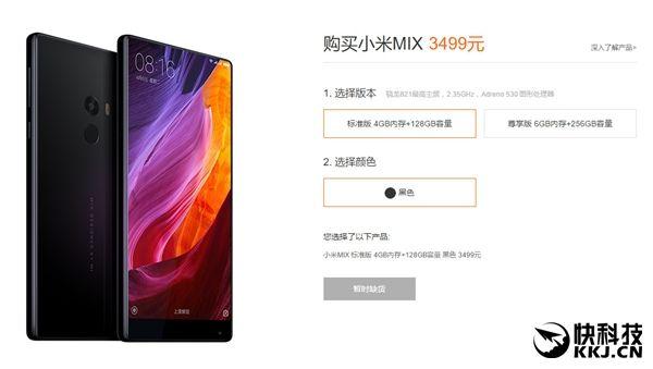 Всего несколько секунд и первая партия Xiaomi Mi MIX ушла в массы – фото 1