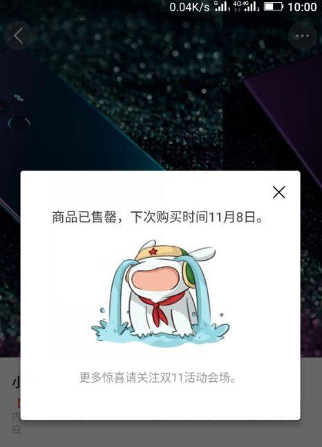 Всего несколько секунд и первая партия Xiaomi Mi MIX ушла в массы – фото 2