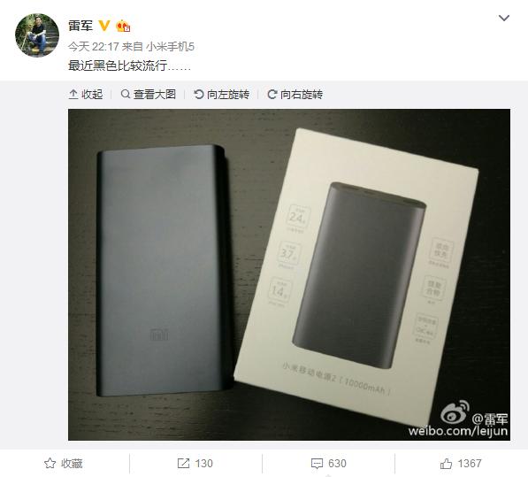 Глава Xiaomi официально подтвердил завтрашний дебют портативного аккумулятора на 10000 мАч с USB Type-C портом и двухсторонней быстрой зарядкой – фото 1