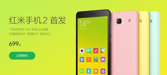 xiaomi-redmi-2-2GB-Ram