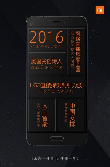 Уже завтра больше официальных подробностей о Xiaomi Mi6 – фото 4