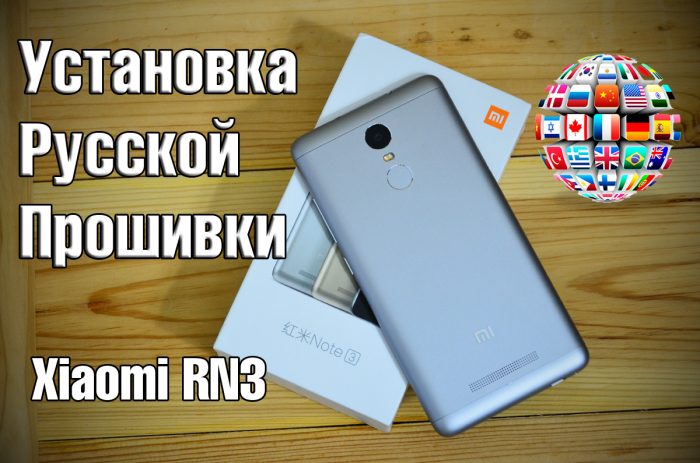 xiaomi_redmi_note_3_firmware