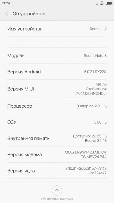 xiaomi redmi note 3 скриншот 1 о телефоне