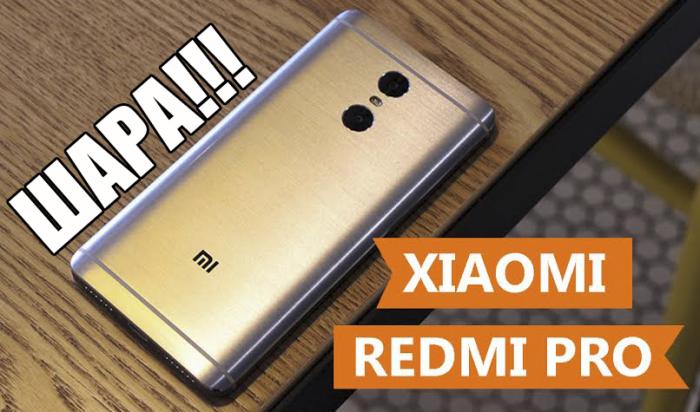 Участвуй в розыгрыше Xiaomi Redmi Pro – фото 2