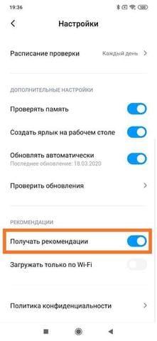Xiaomi MIUI рекомендации