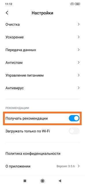 Настройки Xiaomi безопасность