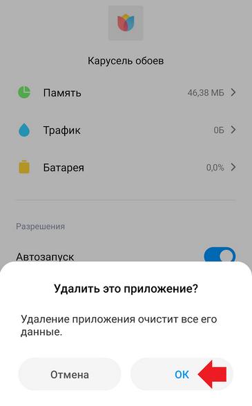 Настройки Xiaomi Карусель обоев