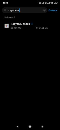 Настройки Xiaomi Карусель