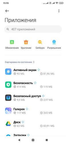 Настройки Xiaomi приложения