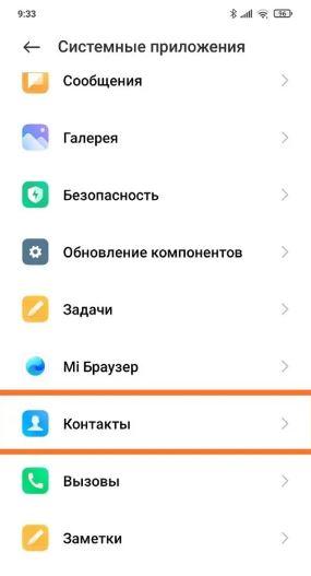 Как исправить ошибку «имя слишком длинное» на Xiaomi – фото 5