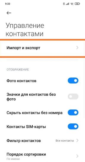 Как исправить ошибку «имя слишком длинное» на Xiaomi – фото 6