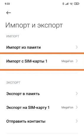 Как исправить ошибку «имя слишком длинное» на Xiaomi – фото 7
