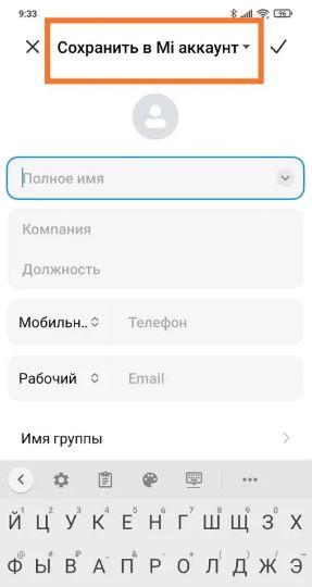 Как исправить ошибку «имя слишком длинное» на Xiaomi – фото 9