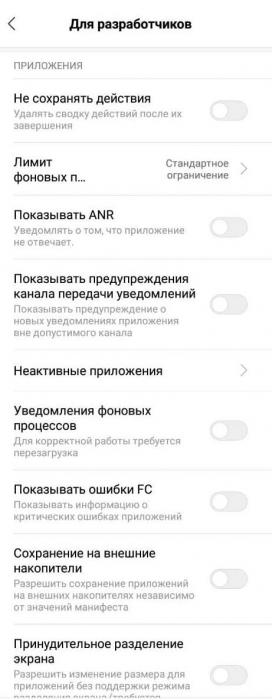 приложения MIUI