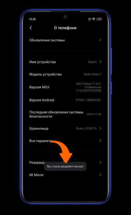 режим разработчика Xiaomi