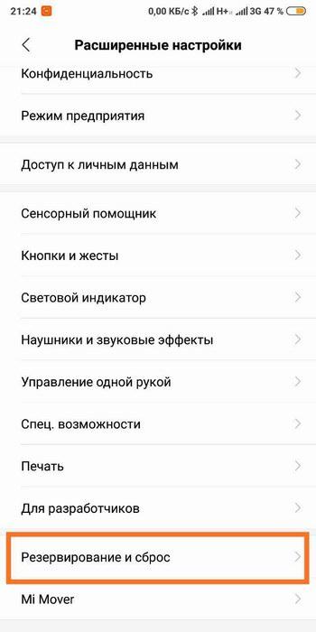 Как сделать откат прошивки на Xiaomi – фото 3